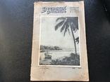 1940 Вестник знания, фото №2