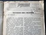 1940 Вестник знания, фото №4