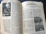 1940 Вестник знания, фото №7