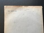 1940 Вестник знания, фото №13