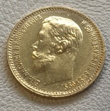 5 рублей 1902 года Россия золото 4,3 грамма 900', фото №4