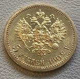 5 рублей 1902 года Россия золото 4,3 грамма 900', фото №5