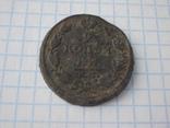 2 копейки 1814г., фото №2