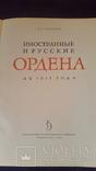 Альбом  Иностранные и Русские ордена, фото №3