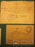 Документы разных эпох., фото №3