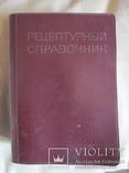Рецептурный справочник., фото №2