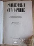 Рецептурный справочник., фото №3