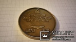 Настольная медаль ЖД станции, фото №2