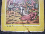 Благословение града Иерусалима. литография., фото №4