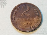 СССР 2 копейки 35 год новый герб. Брак. Раскол штемпеля., фото №2