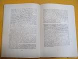 """Книга с иллюстрациями Мечислав Валлис """" Каналетто живописец Варшавы """" 1955 год, фото №6"""