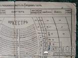ОДЕССА.План расположения мест в Городском театре.С обратной стороны-реклама.1891год., фото №4