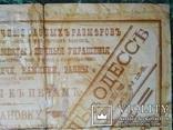 ОДЕССА.План расположения мест в Городском театре.С обратной стороны-реклама.1891год., фото №9