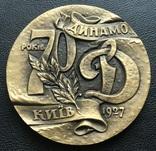 Юбілейна медаль 1997 року. 70 років Динамо Київ., фото №3