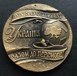 Юбілейна медаль 1997 року. 70 років Динамо Київ., фото №4