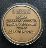 Медаль НБУ 2019 року. 25 років банкнотно-монетному двору. Тираж 200 шт., фото №6