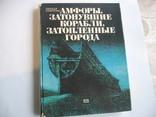 Амфоры , затонувшие  корабли , затопленные  города, фото №2