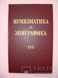 Нумизматика и Эпиграфика. Том XVII (том 17) 2005 г (4), фото №2