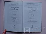 Нумизматика и Эпиграфика. Том XVII (том 17) 2005 г (4), фото №3