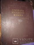 Толковый словарь Ожёгова. 1952 г. (бонус), фото №2