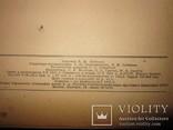 Толковый словарь Ожёгова. 1952 г. (бонус), фото №5