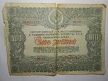 Облигация 100 рублей 1946 год, фото №2