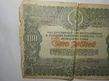 Облигация 100 рублей 1946 год, фото №3