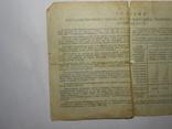 Облигация 100 рублей 1946 год, фото №6