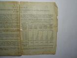 Облигация 100 рублей 1946 год, фото №7