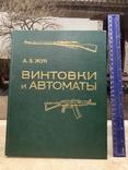 Винтовки и автоматы .  Автор А . Б . Жук . 1987 г ., фото №2