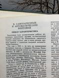 Винтовки и автоматы .  Автор А . Б . Жук . 1987 г ., фото №9