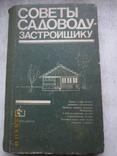 Советы садоводу-застройщику. 1984 г., фото №2