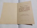 Приглашение. День победы. Люберецкий ГК КПСС. 1966г, фото №3