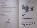 Рыболов-спортсмен. № 18, 19, 20., фото №5