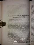 1884г. Очерки исторіи украинской литературы XIX столѣтія, фото №10