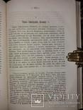 1884г. Очерки исторіи украинской литературы XIX столѣтія, фото №12