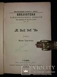 1881 Прижизненное издание Ивана Тургенева «Дымъ», фото №3