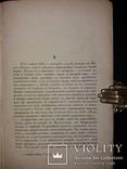 1881 Прижизненное издание Ивана Тургенева «Дымъ», фото №6