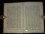 1881 Прижизненное издание Ивана Тургенева «Дымъ», фото №7