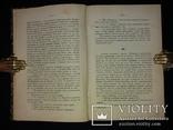 1881 Прижизненное издание Ивана Тургенева «Дымъ», фото №8