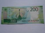 200 рублей Крым . Севастополь . 2017 год ., фото №2