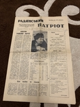 Газета = Радянський патриот = . 1961 г ., фото №2