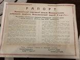 Рапорт в честь открытия ХХIII - го съезда КПСС, фото №2