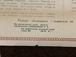 Рапорт в честь открытия ХХIII - го съезда КПСС, фото №3