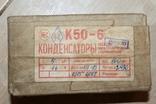 К50-6 (5мкФ - 16В - 100 шт.), Лот №190581, фото №2