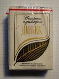 Сигареты ДЮБЕК г. Алма-Ата
