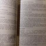 Технологія домашнього консервування 1979р., фото №5