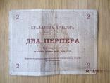 Черногория 2 перпера 1914 Montenegro, фото №2