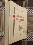 Д-р Кость Левицький. Українські політики у 2 частинах. Львів - 1936, 1937, фото №3