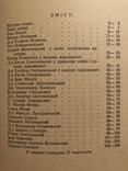 Д-р Кость Левицький. Українські політики у 2 частинах. Львів - 1936, 1937, фото №7